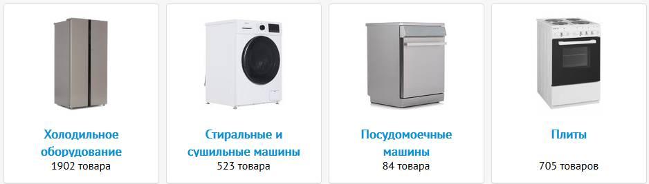 Холодильники, стиральные машины